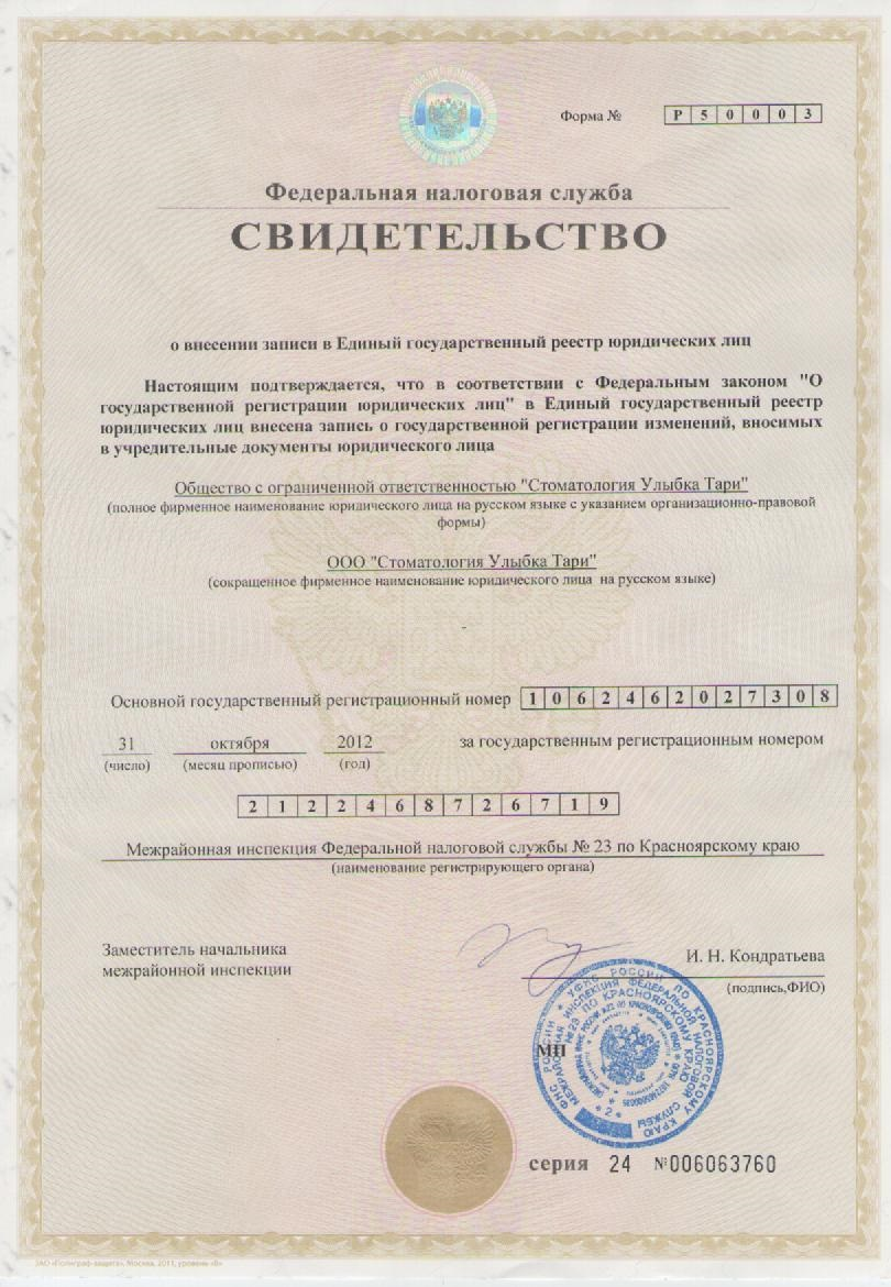 document-tari-1_1_3